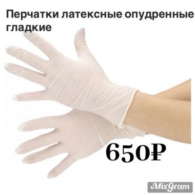 Перчатки латексные опудренные, текстурированные