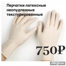 Перчатки латексные неопудренные, текстурированные